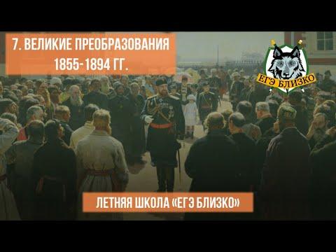 7. Великие преобразования 1855-1894 гг.