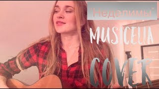 musiceliacover/