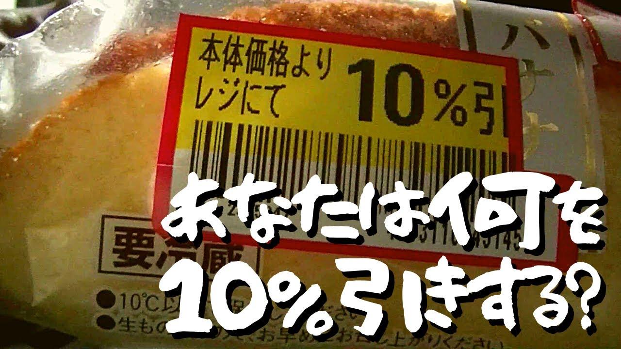 【実況】スーパーの10%引きシールが何でも10%できるなら、何を引きたい?('∇')【peep実況】