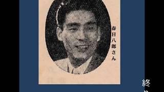 説明 1954年(昭和29年)、SPからによる春日八郎さんによる素敵...