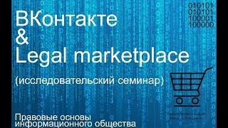 ВКонтакте  и Legal marketplace