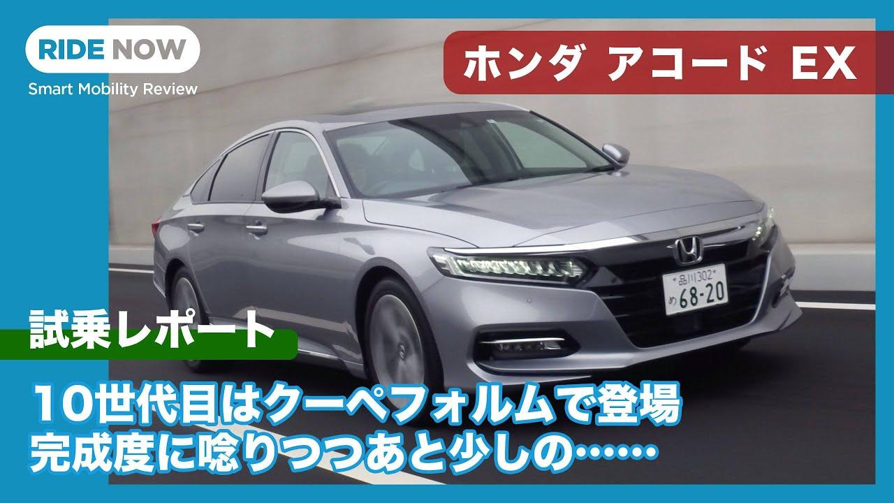 新型ホンダ アコードを一般道で徹底チェック by 島下泰久