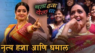 Sridevi in Chala Hawa Yeu Dya | Thukratwadi Creates Blast | Mom , Mr.India & English Vinglish