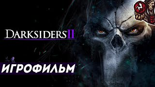 Darksiders 2. Игрофильм.