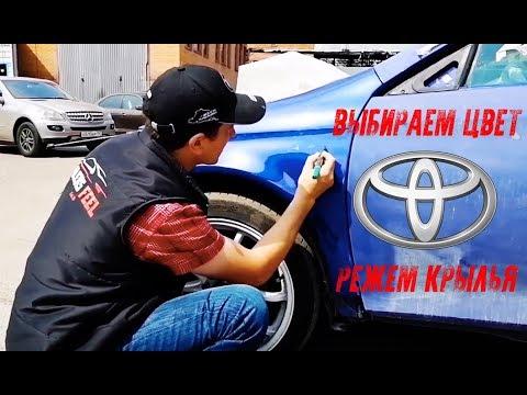Тюнинг проект! Toyota Camry Solara #3. Режем крылья! Выбираем цвет