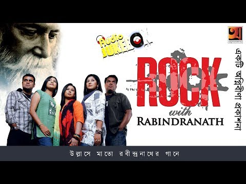 Rock With Rabindranath | Mixed Artists | Rabindra Sangeet | Full Album, Audio Jukebox