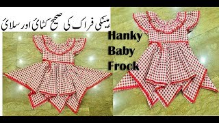 Diy Designer Baby Frock Cutting And Stitching Tutorial|Part-1||