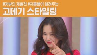 (손님 이건 고데기에요) 차홍의 고데기 팁 BEST4 …