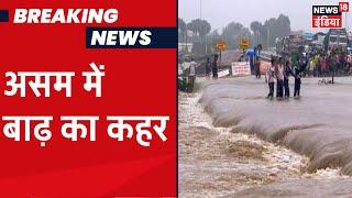 Assam के कई जिले बाढ़ से बेहाल, राहत और बचाव में जुड़ी NDRF की टीम
