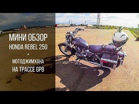 Honda Rebel 250 | мини обзор | Мотоджимхана трасса GP8
