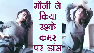 Mouni Roy DANCES on HIT song 'Rashke Qamar'   FilmiBeat