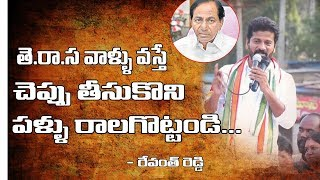 Congress Leader Revanth Reddy Strong Counter To CM KCR In Public Meeting | Dot News