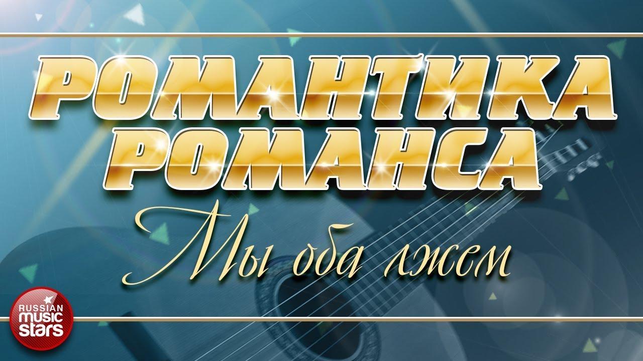 РОМАНТИКА РОМАНСА ❀ РУССКА РОМА — МЫ ОБА ЛЖЕМ ❀ ЛЮБИМЫЕ РОМАНСЫ НА ВСЕ ВРЕМЕНА