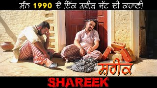 ਸ਼ਰੀਕ • Shareek • Jaggie Tv