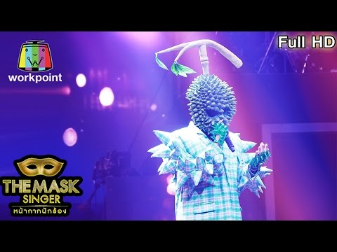 Lay Me Down - หน้ากากทุเรียน | THE MASK SINGER หน้ากากนักร้อง