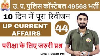 Class 44| UP POLICE CONSTABLE || 49568 पद | UP Current Affairs By Vivek sir| परीक्षा के जरुरी प्रश्न