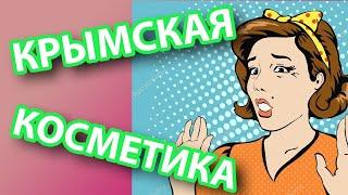 Косметика для волос Магнит косметик Крымкая Российская Натуральная
