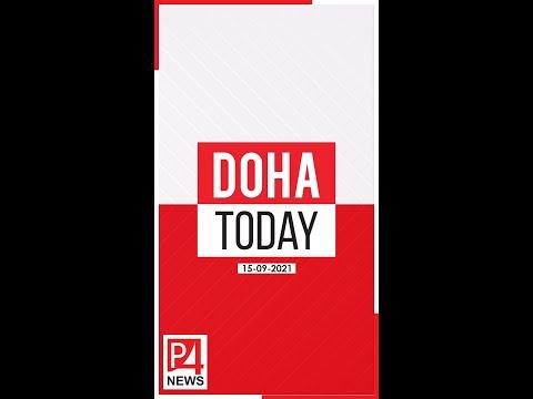Doha Today | 15-09-2021 | Qatar Malayalam News | ഖത്തർ വാർത്തകൾ