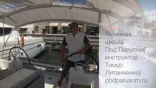 Обучение IYT Bareboat Skipper(, 2015-06-29T17:37:43.000Z)