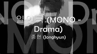[SUB INDO] JONGHYUN Shinee - Mono Drama (Lirik dan Terjemah. Lagu Sedih Korea. Korea Sad Song)
