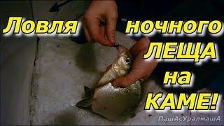 """ПашАсУралмашА:-""""Ловля ночного ЛЕЩа на Каме""""!"""