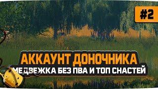 Русская Рыбалка 4 Аккаунт доночника Стрим 2