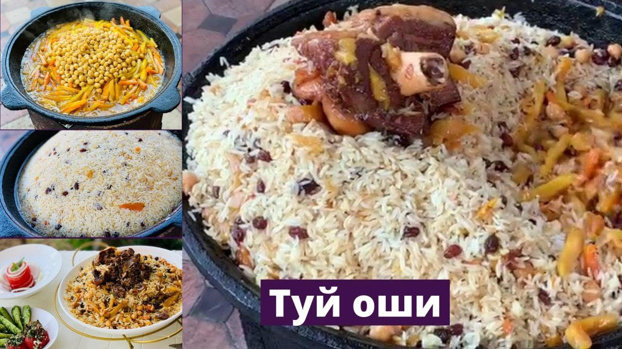 Туй оши  тайёрлаш / Ташкентский ПЛОВ / To'y oshi tayyorlash uy sharoitida MyTub.uz