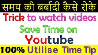 How to save time on youtube | Youtube time management | Tip for watching videos on youtube ☆