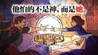 「生化奇兵:無限之城」完全解析(上)  你懼怕神明嗎? Bioshock Infinite 4K