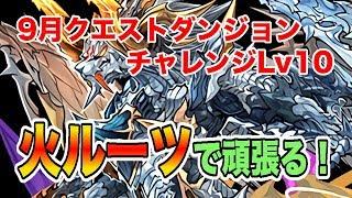 【パズドラ】9月クエストチャレンジLv10に火ルーツPTでソロ攻略!