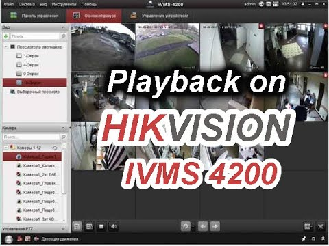 How To Check Playback On  IVMS 4200 L Hikvision