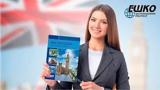 Курсы английского языка для высшего уровня ЕШКО