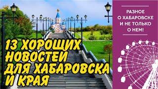 13 хороших новостей для Хабаровска и края