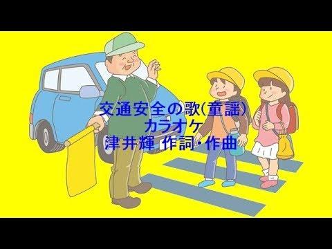 交通安全の歌(童謡)カラオケ - YouTube