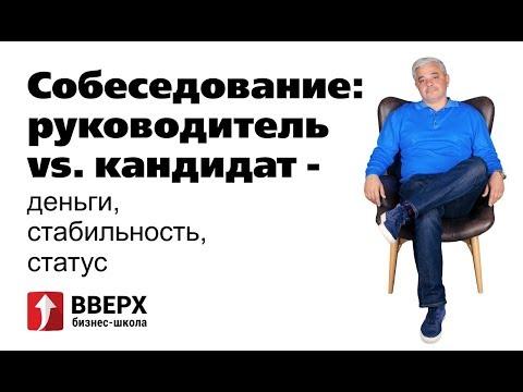 Собеседование: руководитель Vs. кандидат - деньги, стабильность, статус.