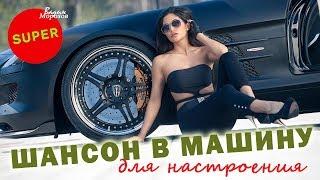 Download ХОРОШИЙ ШАНСОН В МАШИНУ ДЛЯ НАСТРОЕНИЯ Mp3 and Videos