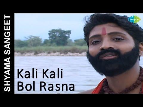 Kali Kali Bol Rasna | Shyama Sangeet | Bengali Devotional Song |  Pandit Ajay Chakraborty