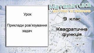 9 клас.  Квадратична функція.  Урок 5