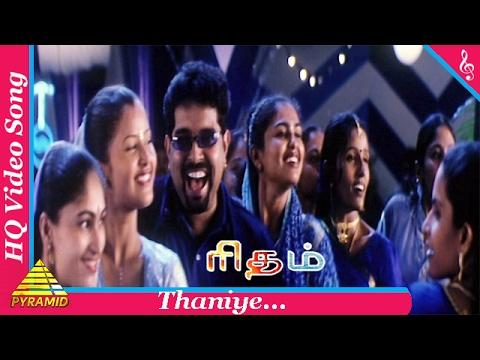 Thaniye Video Song | Rhythm Tamil Movie Songs |Shankar Mahadevan|Nagendra Prasad |Pyramid Music