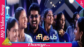 Thaniye Video Song | Rhythm Tamil Movie Songs | Shankar Mahadevan| Nagendra Prasad| Pyramid Music