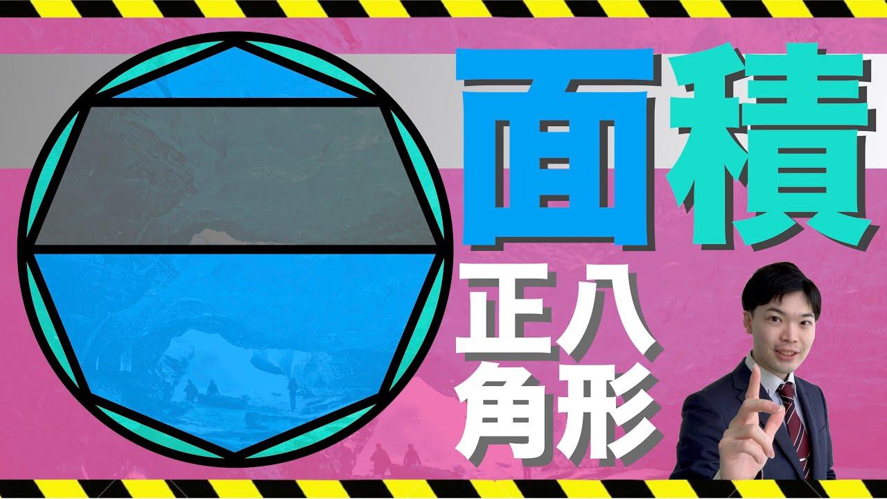 正八角形と円|神奈川県立小田原高等学校入試