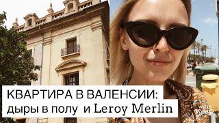 ДЕЛАЕМ РЕМОНТ В СВОЕЙ ИСПАНСКОЙ КВАРТИРЕ. Леруа Мерлен.