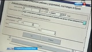 электронный загс заработает на Ставрополье