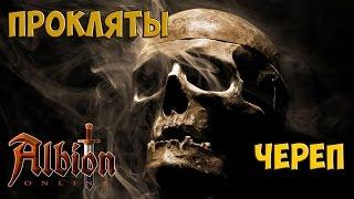 Albion Online Проклятый череп Альбион онлайн