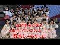 【NGT48】北原里英卒業コンサートで1番泣いたメンバーは意外と〇〇!【きたりえ】