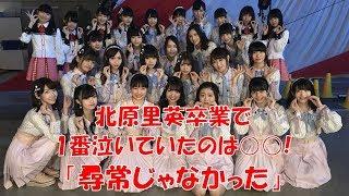 NGT48のガチ!ガチ?カウントダウン! ラジオ 北原里英 本間日陽 清司麗菜.