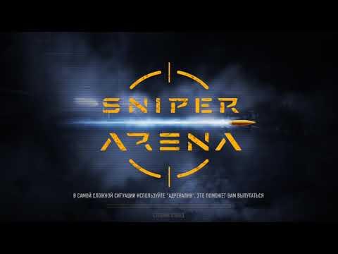 Sniper Arena Урон броня и для чего это надо