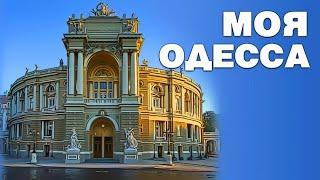 Смотреть клип Александр Закшевский - Моя Одесса