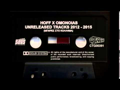 Hoffman X Dj Omonoia - Unreleased Tracks 2012-2015 (ΜΠΑΡΕΣ ΣΤΟ ΚΟΛΛΗΜΑ)