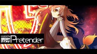 【歌ってみた】Pretender - Official髭男dism/Covered by 獅子神レオナ